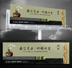 竹林新中式地产户外广告