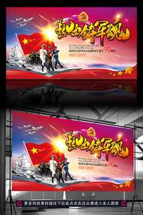 81建军节晚会舞台背景模板