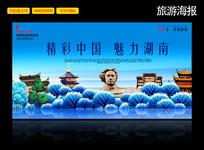 插画版湖南旅游海报