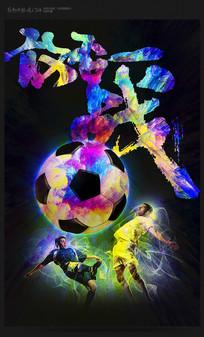创意高端足球海报设计
