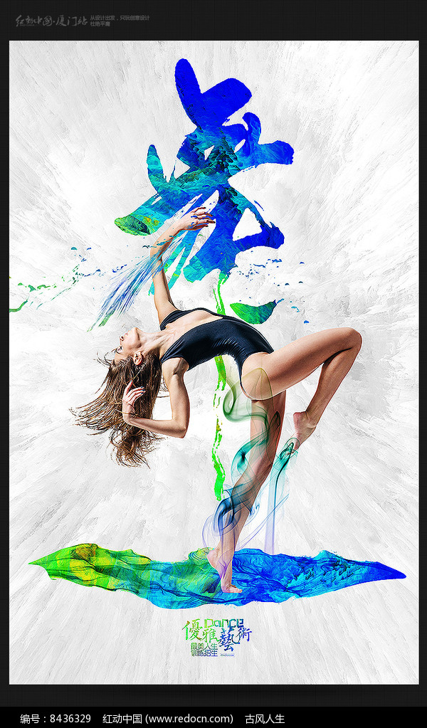 创意舞蹈艺术海报设计图片