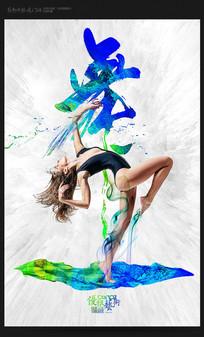 创意舞蹈艺术海报设计