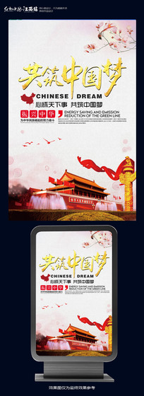 大气中国梦海报设计