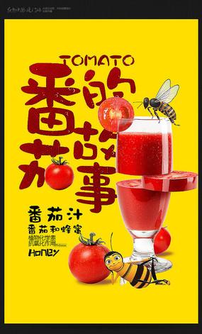番茄汁海报设计