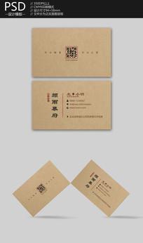 高档中国风名片设计