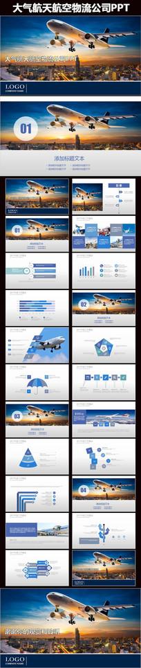 航天航空物流运输公司PPT