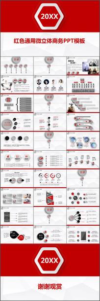红色微立体通用商务PPT模板