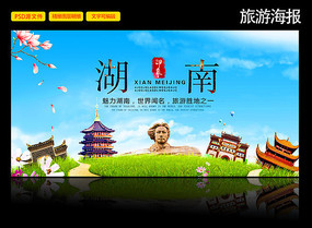 个人风长沙湖南实习宣传海报设计室内旅游设计小结水彩300图片