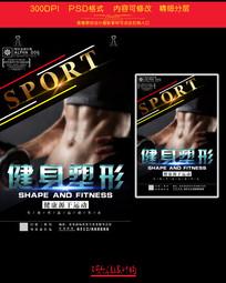 健身会所宣传海报设计