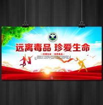 禁毒宣传展板设计 PSD