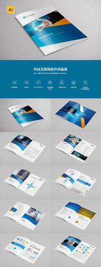 科技互联网画册设计