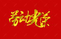 劳动光荣字体设计