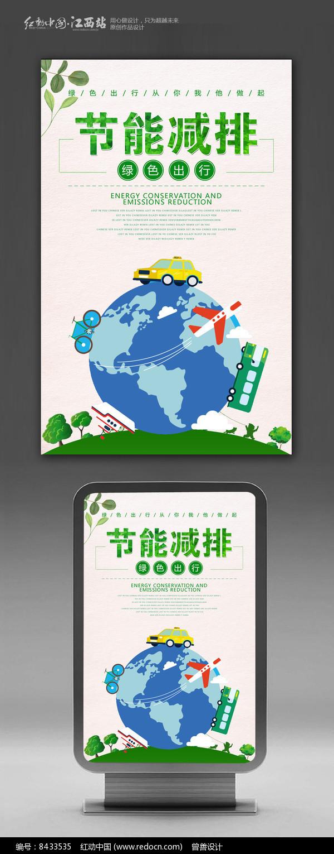 绿色低碳环保节能减排公益海报图片