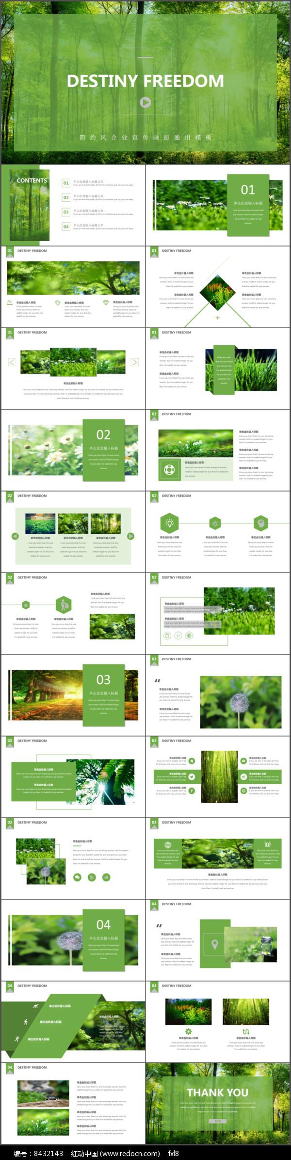 绿色自然图片排版ppt模板图片