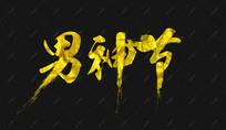 男神节字体