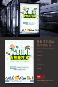 清新暑假培训班广告海报