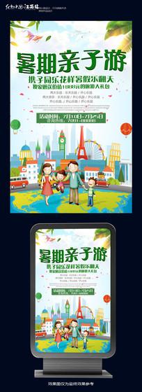 清新暑期亲子游海报设计