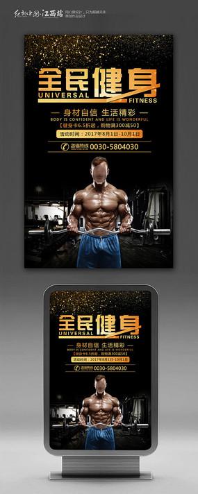 全民健身俱乐部海报设计