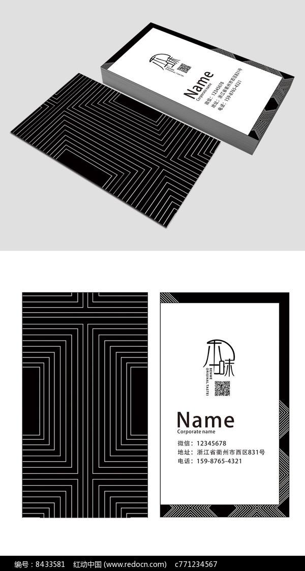 商务企业名片模板设计图片