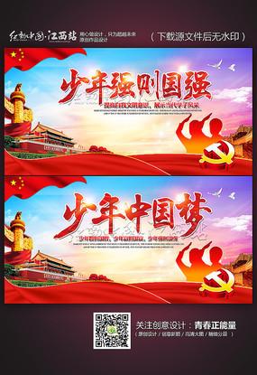 下载收藏 少年中国梦宣传展板设计 下载收藏 少年强中国强展板设计