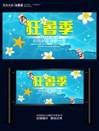 盛夏狂欢季促销海报