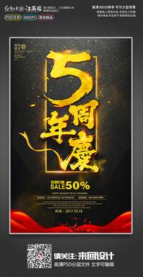 时尚金色大气5周年庆海报设计