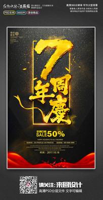 时尚金色大气7周年庆海报设计