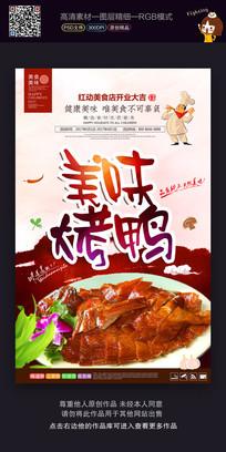 时尚美味烤鸭宣传海报
