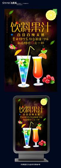 时尚饮料果汁海报宣传