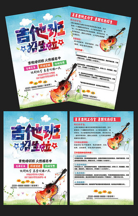 水彩吉他班招生宣传单