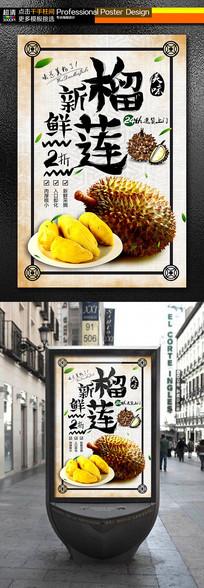 水果超市榴莲促销宣传海报