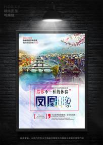 水墨海报凤凰古城旅游海报