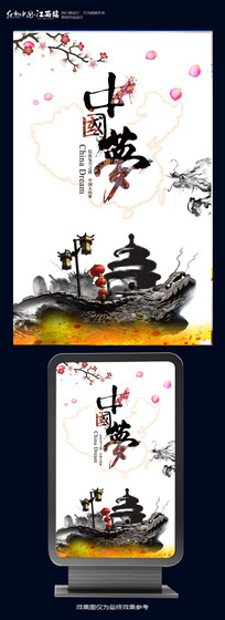 水墨中国梦海报设计
