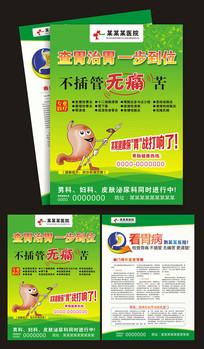 胃病广告宣传单设计