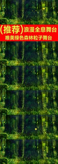 唯美绿色森林粒子舞台
