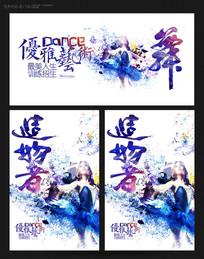 舞蹈招生海报设计 PSD