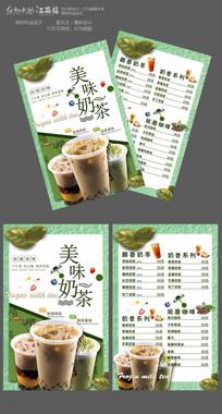小清新美味奶茶店宣传单