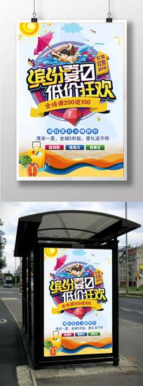 夏日低价促销海报设计