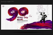 原创建军节建军90周年海报