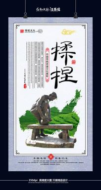 中国风茶文化宣传展板