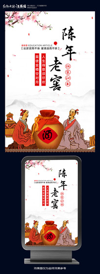 中国风陈年老窖美酒宣传海报