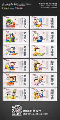 中国风传统校园文化展板设计