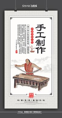 中国风面条美食展板之手工制作