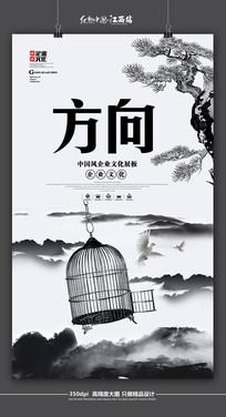 中国风企业文化展板之方向