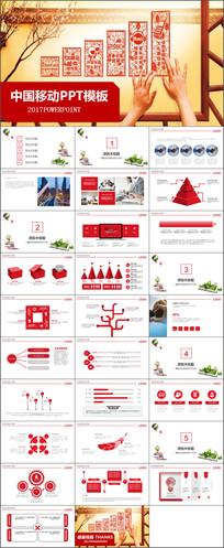 中国移动工作计划PPT