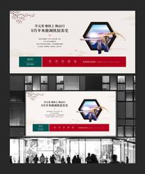 中式简约品质户外广告模版