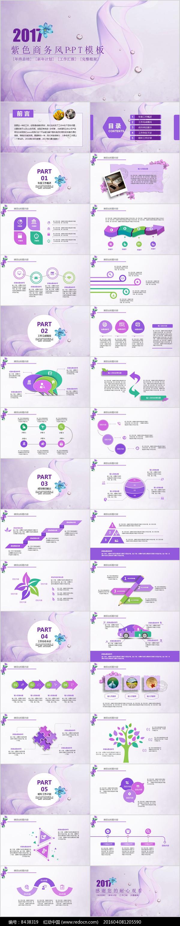 紫色商务风商务PPT图片
