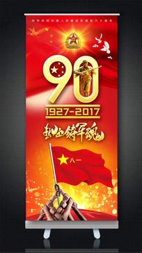 81建军节宣传X展架模板设计