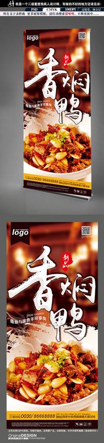 北京香焖鸭美食展架设计
