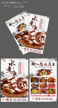 餐饮水煮鱼美食宣传单